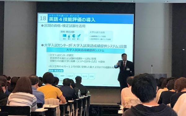 河合塾が10月27日に開いた大学入学共通テストについての説明会(東京都新宿区)