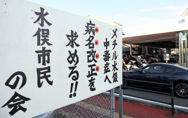 地元では病名変更を求める声も上がる(熊本県水俣市)