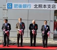 笠原頭取(右)らが出席した北熊本支店の開業式典(5日、熊本市)