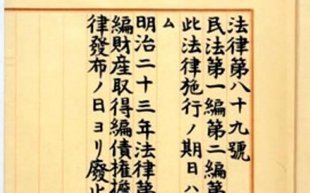 明治政府が制定した民法(国立公文書館アーカイブより)