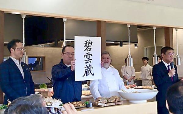 酒蔵新設計画の発表会で酒蔵名を公表した(3日、北海道上川町)