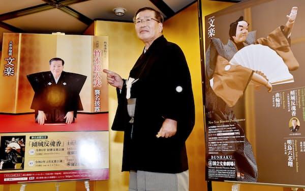 六代目竹本錣太夫を襲名する竹本津駒太夫(大阪市中央区の国立文楽劇場)