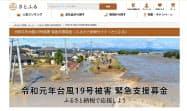 大雨被災地への支援を募るふるさと納税の仲介サイト「さとふる」の画面