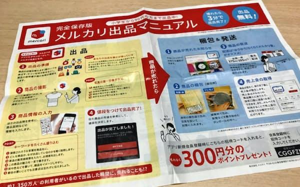 メルカルの新聞チラシは売れるためのポイントや梱包と発送に至る流れを説明している