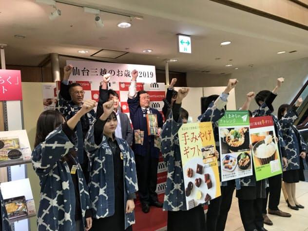 仙台三越は6日、歳暮ギフトセンターで決起朝礼(仙台市)