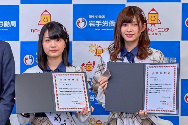 「特命アンバサダー」に任命された井上美優さん(左)と佐藤朱さん(盛岡市)