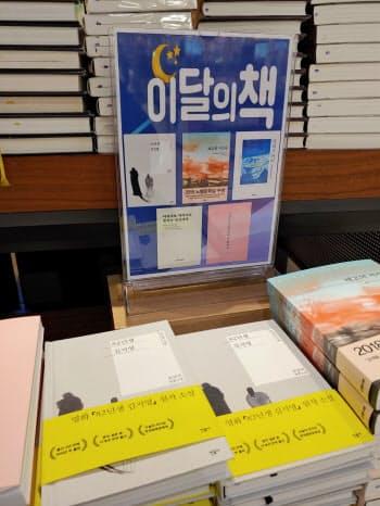 映画公開に合わせ、書店も原作を「今月の本」に選んで平積みに(6日、ソウル市内の書店)