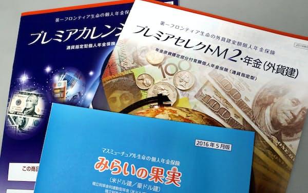 外貨建ての個人年金保険が増えている