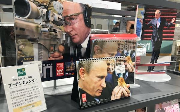 プーチンカレンダーの販売スペース(銀座ロフト)