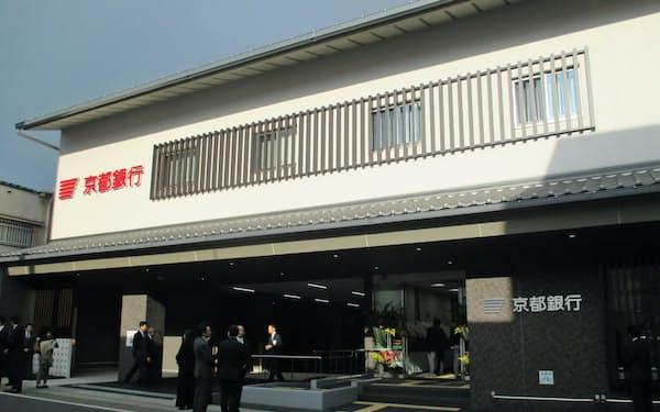 京都銀行が11日新装開業した宇治支店(京都府宇治市)