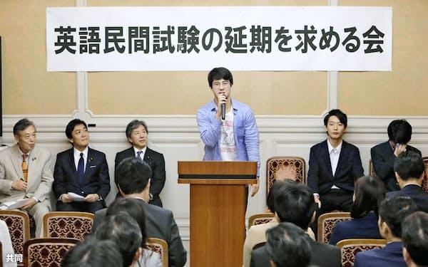野党は英語民間試験の導入に反対する高校生らとともに集会を開いた(1日、国会内)=共同
