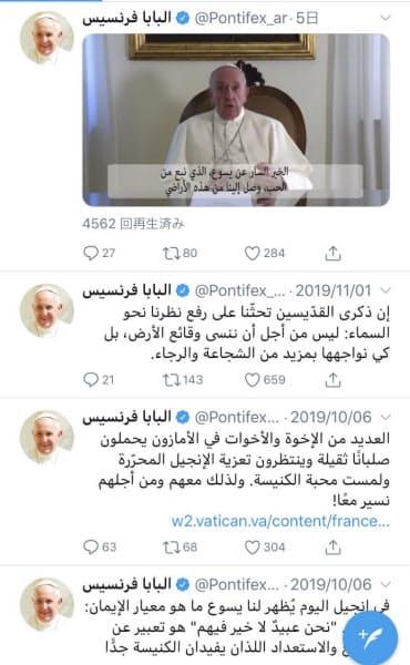 フランシスコ教皇のアラビア語公式ツイッター