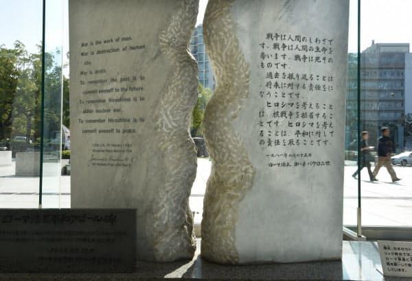 1981年にローマ教皇ヨハネ・パウロ2世が広島で行ったスピーチの一節を刻んだ石碑(広島平和記念資料館)=藤井凱撮影