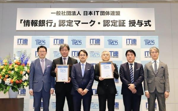 日本IT団体連盟は「情報銀行」の認定制度を設けた(7月の認定証授与式)