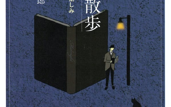 (創元推理文庫・1100円)