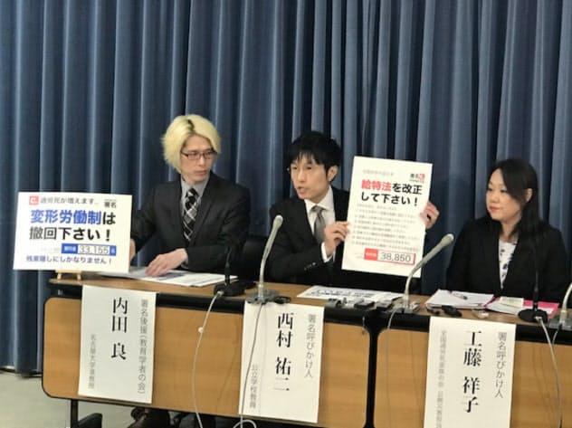 「変形労働時間制」の撤回を求める教員ら(10月28日、東京・文部科学省)