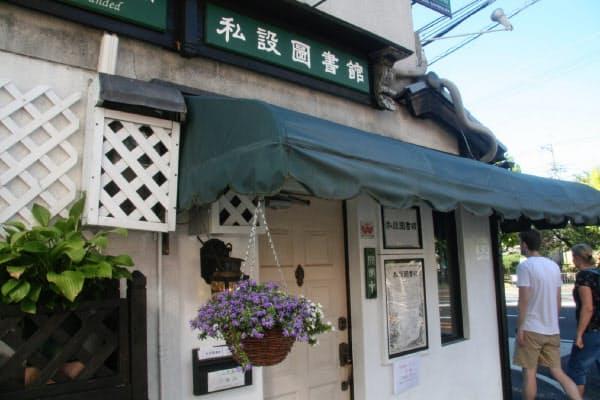 民家を改装した「私設圖書館」(京都市左京区)