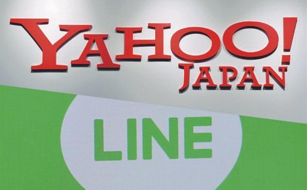 ヤフーとLINE経営統合へ ネット国内首位に