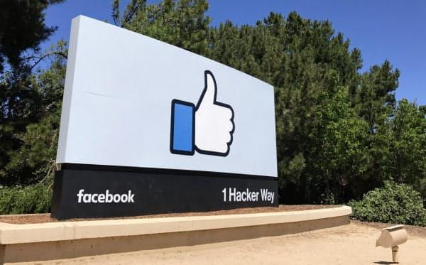 フェイスブック本社(米カリフォルニア州メンロパーク市)