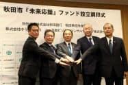 秋田市「未来応援」ファンド設立の調印式後に記念撮影する関係者(15日、秋田市役所)