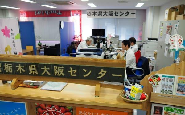 西日本の企業を誘致するため、栃木県はJR大阪駅近くに「大阪センター」を設けた(大阪市)