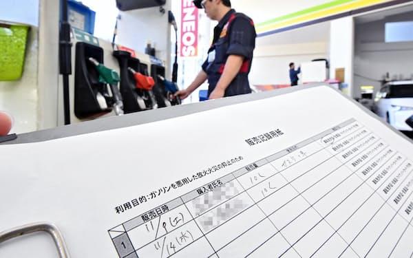 携行缶でガソリンを買う人が使用目的などを記入する販売記録用紙(15日、大阪市中央区)=一部画像処理しています