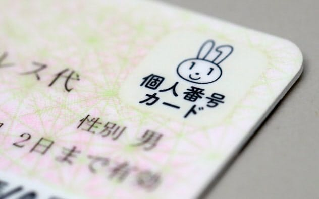 政府、マイナンバーにポイント付与 1人最大5千円