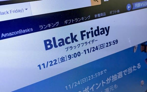 ブラックフライデーを実施するアマゾンジャパン