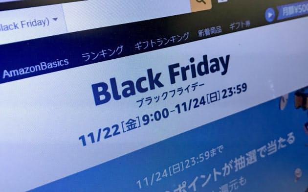 アマゾン「ブラックフライデー」日本参戦
