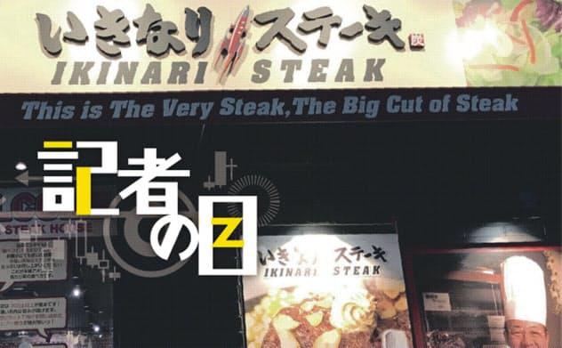 ペッパーの「いきなり!ステーキ」、4割減でも見えぬ底