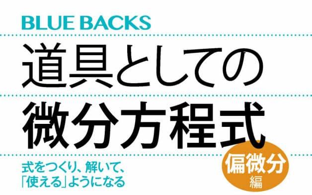 (講談社ブルーバックス・1200円)