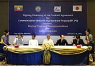 ミャンマーの首都ネピドーで調印式が開かれた(20日)