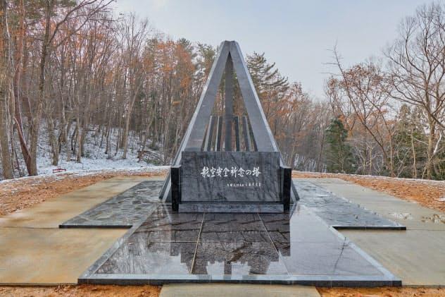 慰霊の森で改修された航空安全祈念の塔(20日、岩手県雫石町)