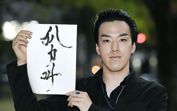 ワタナベタウン語で「れいわ(令和)」と書いた坂本小見山さん(大阪市中央区)