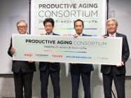 コンソーシアムの設立を発表した帝人など4社の代表者(20日、東京都内)
