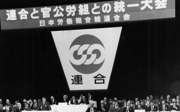 連合の発足が春闘に大きな変化を促す原因に(1989年11月の統一大会)