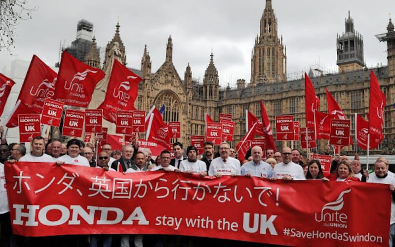ホンダの撤退表明は英国でも驚きをもって受け入れられた(英国会前で反対運動するホンダや協力企業の従業員)=AP
