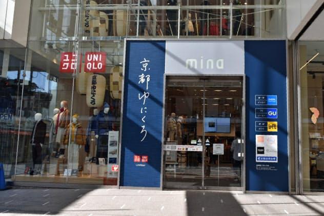 京都最大の店舗を22日に改装開業する(ユニクロ京都河原町店)