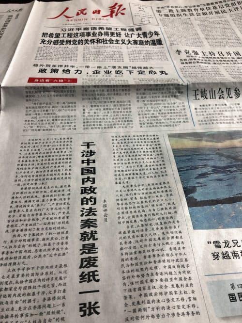 人民日報の評論記事は、米議会で可決した香港人権法案を「紙くず」と非難した