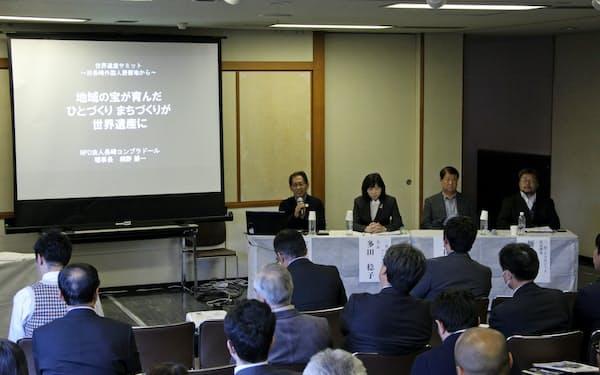 長崎や京都など世界遺産を抱える4都市のパネリストが観光振興の事例を講演した(21日、栃木県日光市)