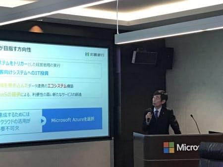 勘定系のクラウド移行は初めて(東京・港、北国銀行の杖村修司専務)