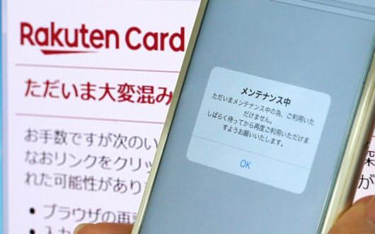 メンテナンス中を知らせる楽天カードのアプリの画面(手前)とアクセスが停止したホームページ