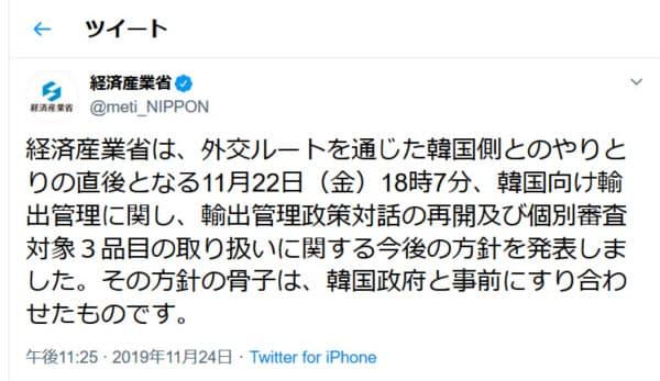 経済産業省のツイッター画面。韓国側の主張に反論した