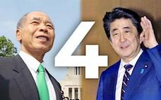 「北方4島」、平和条約交渉に変化
