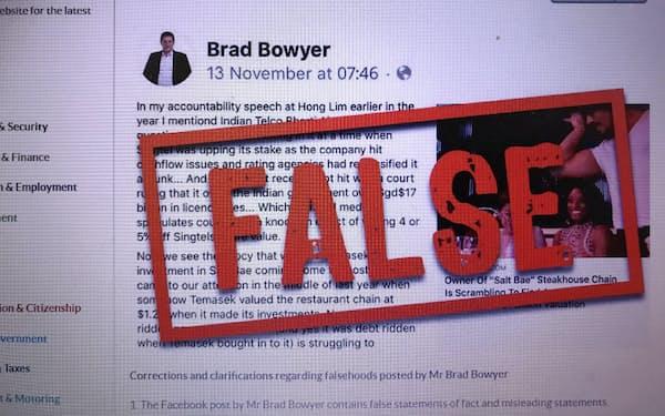 偽ニュース対策法の適用を発表するシンガポール政府のホームページ