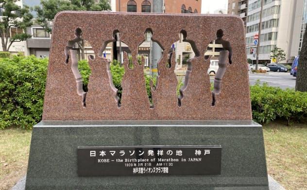 神戸市役所近くの「日本マラソン発祥の地」の記念碑