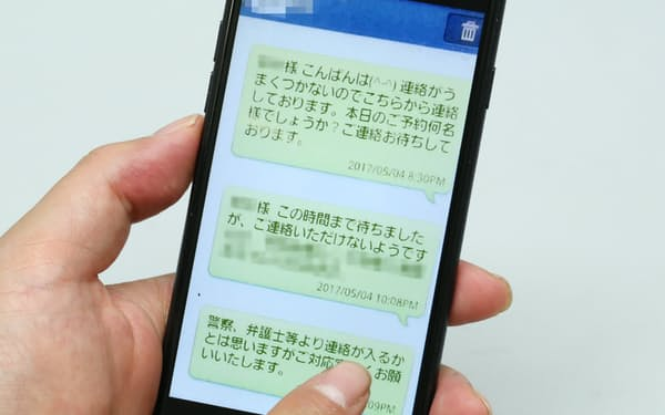 店はショートメッセージで予約した時間に現れない客に連絡をとろうとしていた=一部画像処理しています