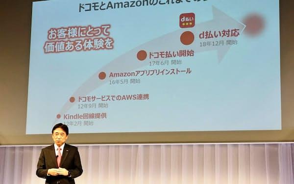 NTTドコモは米アマゾン・ドット・コムの日本法人アマゾンジャパンとの提携を発表した