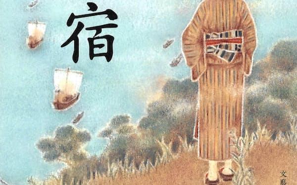 (文芸春秋・1750円)