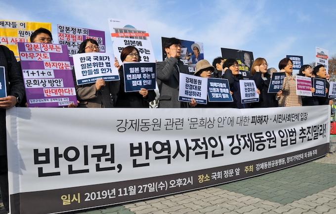 韓国、解決へ法整備探る 元徴用工訴訟、原告は反発: 日本経済新聞